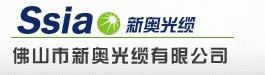 广东省佛山市欣奥光纤通信有限公司