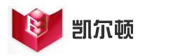 深圳市凯尔顿科技有限公司