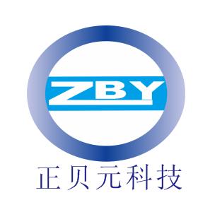 深圳市正贝元科技有限公司