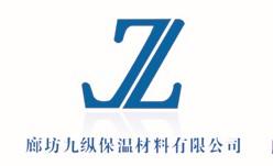 廊坊九縱保溫材料有限公司