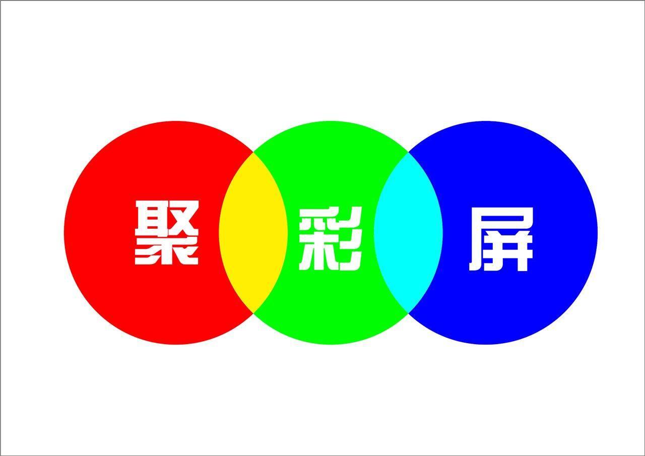 深圳市聚彩屏科技有限公司