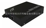 CTE10/100M双纤光纤收发器20KM