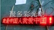 沙井P10單色led顯示屏