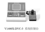 V1400X-DVC