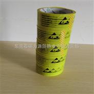 廠家直銷防靜電膠帶|黃色警示封箱膠帶。