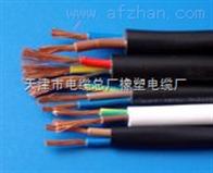 KFF耐高温电缆/ 天津市电缆总厂橡塑电缆厂