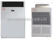 10匹防爆空调|BFKG-28防爆柜式空调|制冷量28000W专卖