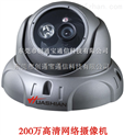 供应 监控摄像机 摄像头 网络摄像机 红外摄像头 200万