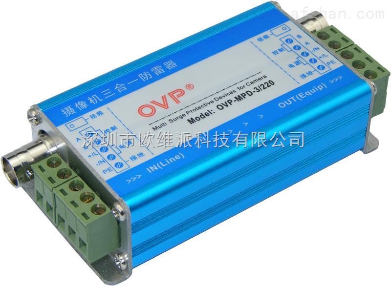 ovp 供应监控摄像机防雷器 视频 电源 控制信号三合一防雷器 220v