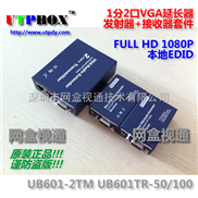 网盒100米1分2VGA传输器套件/VGA网线延长器/VGA转RJ45/1080P
