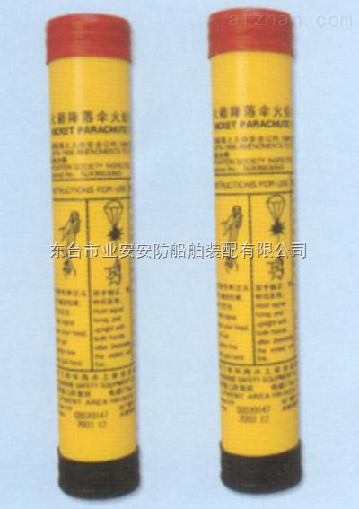火箭降落伞火焰信号CCS认证厂家,降落伞火焰信号规格