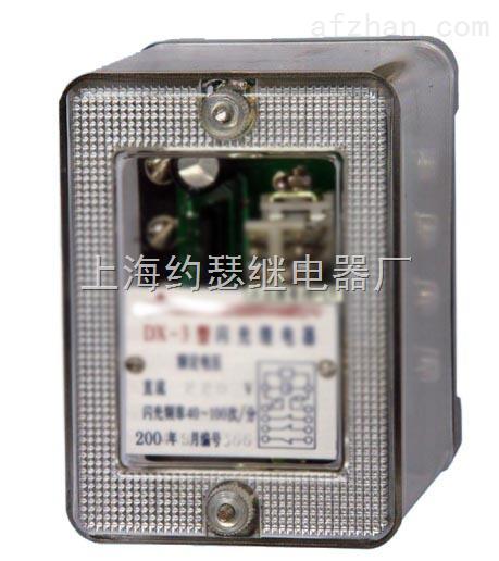 dx-3,-dx-3型闪光继电器