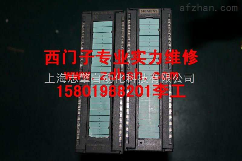 6ES7 321-1FF01-0AA0通电无反应