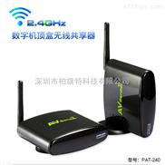 柏旗特2.4G衛星無線接收器APT-240