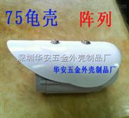 监控摄像头外壳厂家/75龟壳白色阵列防水摄像机外壳