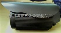 摄像头外壳/90龟壳韩国灰点阵防水摄像机外壳 厂家直销