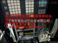 无锡西门子802C启动黑屏,无显示维修
