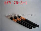 监控用电线电缆 SYV75-5 75-3