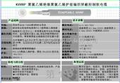 KVVRP动力屏蔽软控制电缆