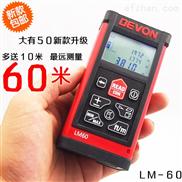 天津哪里有卖DEVON LM60激光测距仪