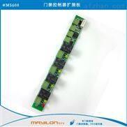 深圳微耕门禁控制器系统报警输出及消防联动扩展板