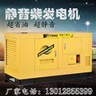 三相10KW静音汽油发电机