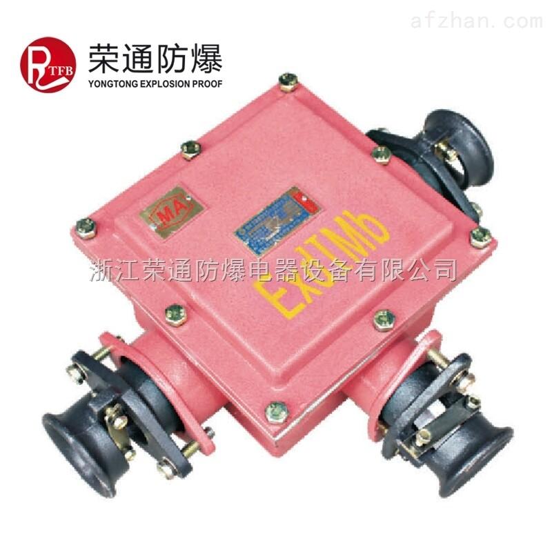 矿用隔爆型接线盒