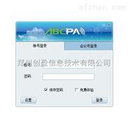 ABCPA视讯服务授权VCS9000L 河南