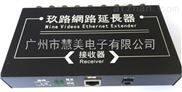 9路网络延长器接收器(网络监控传输)