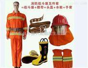 97式消防服五件套