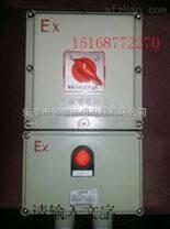隔爆型防爆断路器BLK52-63A/380V