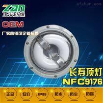 NFC9176低頂燈-40W