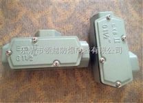 BHC-B-G1/2防爆三通穿线盒