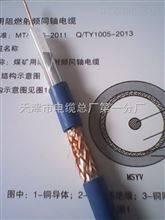 矿用同轴电缆MSYV(矿用阻燃视频线
