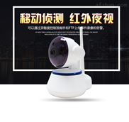 爆款 智能网络监控摄像机