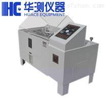 芜湖步入式盐雾试验箱生产厂家