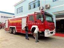 重汽豪沃16吨泡沫消防车(免征)