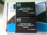 *神器-海碩FICOM單模光纖收發器FC620AM-SC