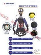 C850消防空气呼吸器