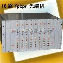 视频会议系统专用光端机