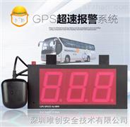 GPS超速报警系统