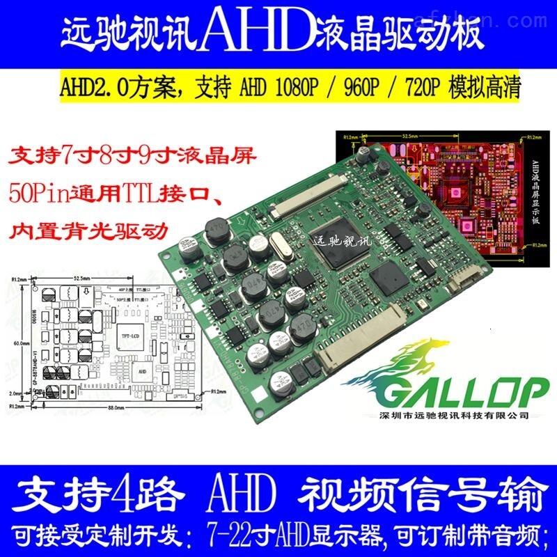 ahd液晶屏驱动板电路板