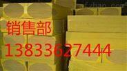 岩棉板\外墙岩棉保温板价格\岩棉保温材料采购