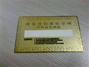 专业制作金属卡 金属贵宾卡 金属名片卡厂家定制