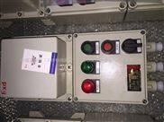 BQD58-15KW/380V防爆控制(开关)装置