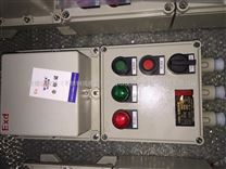 60A/3P防爆断路器开关也叫防爆空气开关