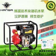 广西南宁4寸柴油机高压水泵HS40PIE