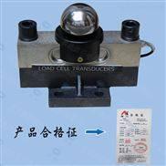 称重传感器qs-d30t汽车衡维修更换汽车地磅秤传感器