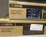 专卖Yamaha雅马哈MGP32X调音台
