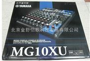 Z新款Yamaha/雅马哈MG10XU 小型模拟调音台促销